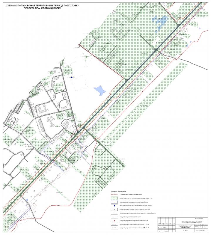 Проект Планировки Территории И Проект Межевания Линейного Объекта Образец img-1